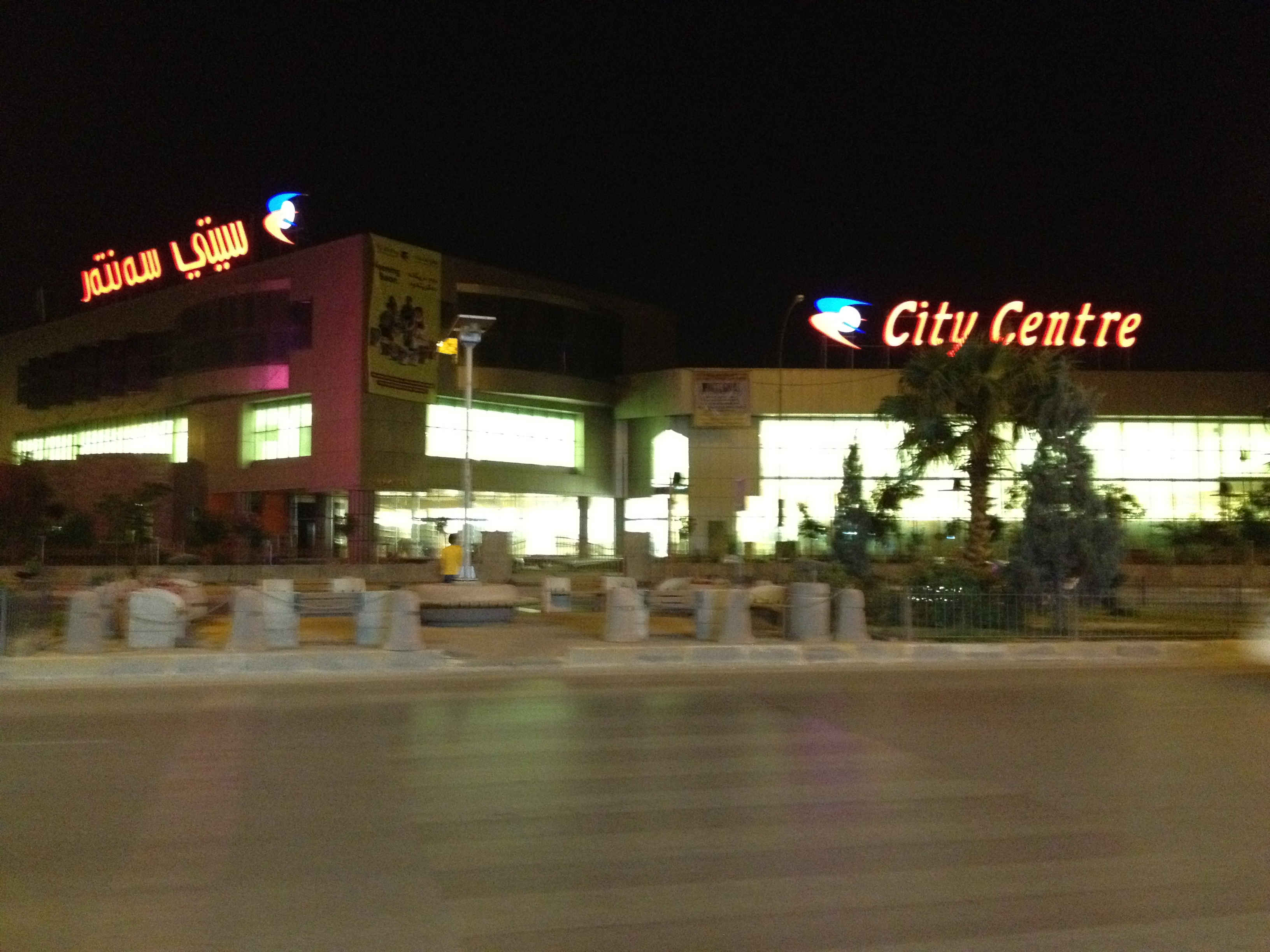 City Centre (New City) Hypermarket