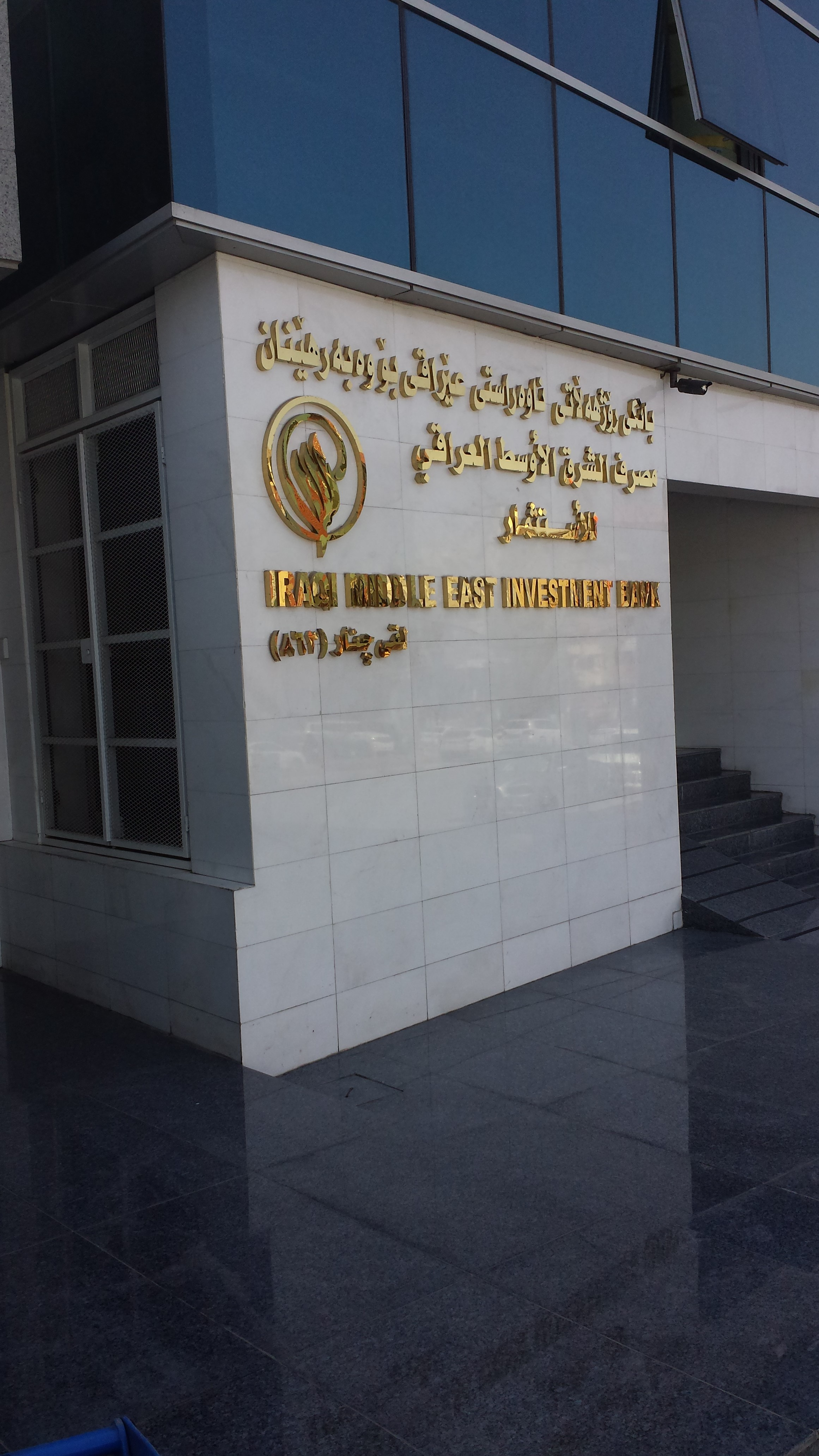 Middle East Bank - Erbil